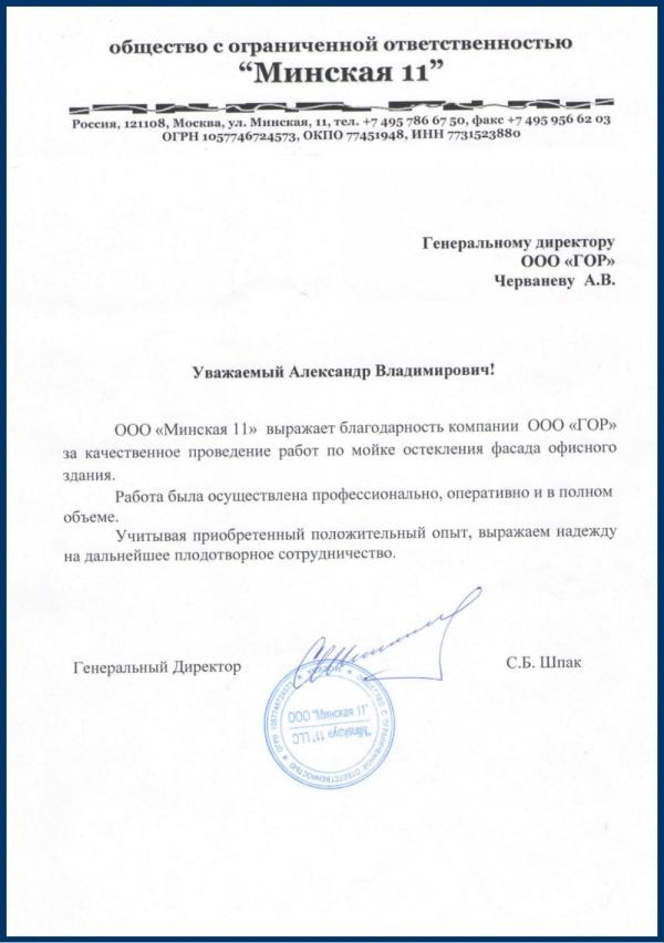 ООО Минская 11